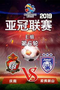 2019亚冠联赛 E组第6轮 庆南VS柔佛新山