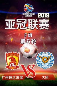2019亚冠联赛 F组第6轮 广州恒大淘宝VS大邱