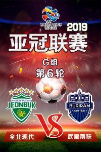2019亚冠联赛 G组第6轮 全北现代VS武里南联