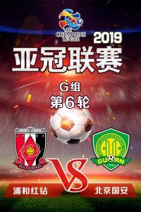 2019亚冠联赛 G组第6轮 浦和红钻VS北京国安