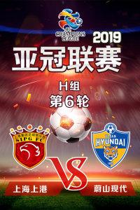 2019亚冠联赛 H组第6轮 上海上港VS蔚山现代