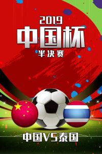 2019中国杯 半决赛 中国VS泰国