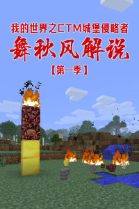 我的世界之CTM城堡侵略者舞秋风解说 第一季