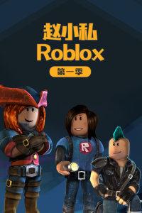 赵小私Roblox 第一季