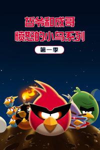 哲爷和成哥愤怒的小鸟系列 第一季