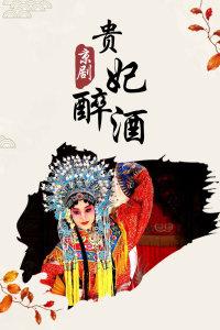 京剧《贵妃醉酒》