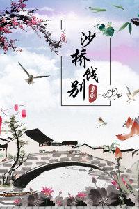 京剧《沙桥饯别》