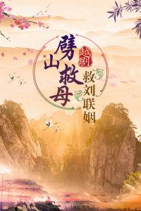 越剧《劈山救母∙救刘联姻》