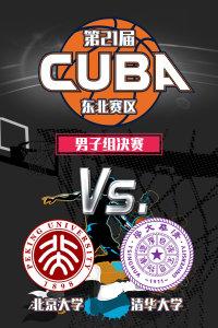 第21届CUBA东北赛区 男子组决赛 北京大学VS清华大学
