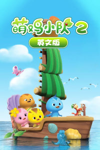 萌鸡小队 第二季  英文版