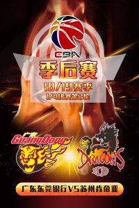 CBA 18/19赛季 季后赛1/4决赛第2轮 广东东莞银行VS苏州肯帝亚