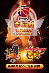 CBA 18/19赛季 季后赛1/4决赛第3轮 苏州肯帝亚VS广东东莞银行