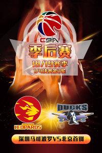 CBA 18/19赛季 季后赛1/4决赛第2轮 深圳马可波罗VS北京首钢