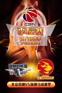 CBA 18/19赛季 季后赛1/4决赛第3轮 北京首钢VS深圳马可波罗