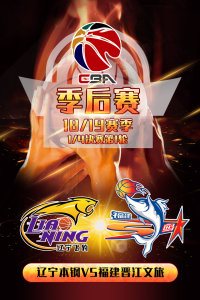 CBA 18/19赛季 季后赛1/4决赛第1轮 辽宁本钢VS福建晋江文旅