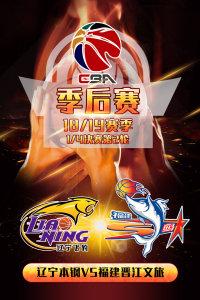 CBA 18/19赛季 季后赛1/4决赛第2轮 辽宁本钢VS福建晋江文旅