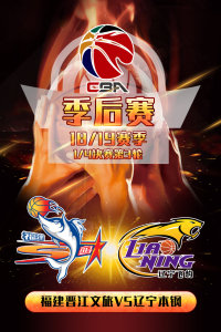 CBA 18/19赛季 季后赛1/4决赛第3轮 福建晋江文旅VS辽宁本钢