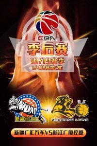 CBA 18/19赛季 季后赛1/4决赛第2轮 新疆广汇汽车VS浙江广厦控股