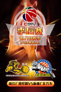 CBA 18/19赛季 季后赛1/4决赛第3轮 浙江广厦控股VS新疆广汇汽车