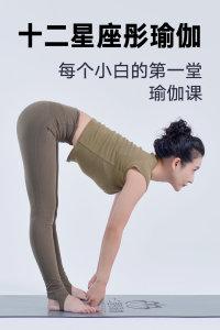 十二星座彤瑜伽 每个小白的第一堂瑜伽课