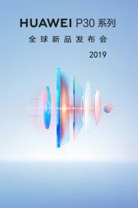 2019HUAWEI P30系列 全球新品发布会