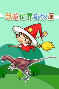 恐龙世界奇妙屋
