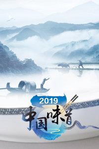 中国味道 2019