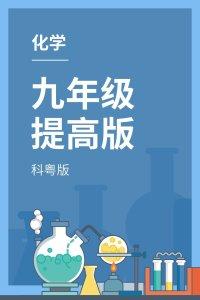 颠覆课堂-化学-科粤版-提高版-九年级