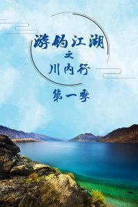 游钓江湖之川内行 第一季