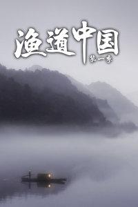 渔道中国 第一季