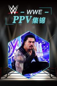 WWE PPV集锦