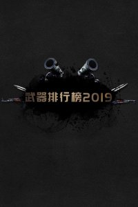 武器排行榜2019