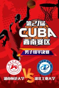 第21届CUBA西南赛区 男子组半决赛 湖南师范大学VS湖北工业大学