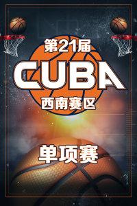 第21届CUBA西南赛区 单项赛
