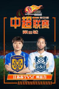2019中超联赛 第6轮 江苏苏宁VS广州富力