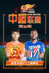 2019中超联赛 第6轮 武汉卓尔VS上海申花