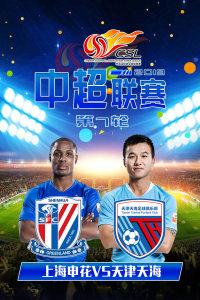 2019中超联赛 第7轮 上海申花VS天津天海