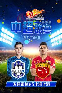 2019中超联赛 第7轮 天津泰达VS上海上港