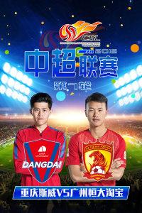 2019中超联赛 第7轮 重庆斯威VS广州恒大淘宝