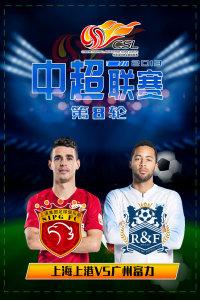 2019中超联赛 第8轮 上海上港VS广州富力
