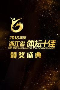 2018年度浙江省体坛十佳颁奖盛典