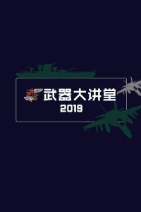 武器大讲堂2019