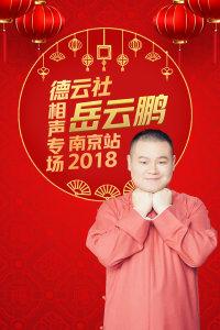 德云社岳云鹏相声专场南京站 2018