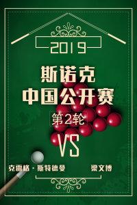 2019斯诺克中国公开赛 第2轮 克雷格·斯特德曼VS梁文博