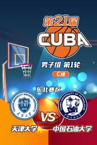 第21届CUBA东北赛区 男子组第1轮C组 天津大学VS中国石油大学