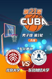 第21届CUBA东北赛区 男子组第1轮A组 北京大学VS东北财经大学