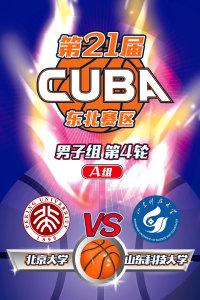 第21届CUBA东北赛区 男子组第4轮A组 北京大学VS山东科技大学