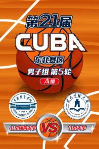第21届CUBA东北赛区 男子组第5轮A组 北京体育大学VS北京大学