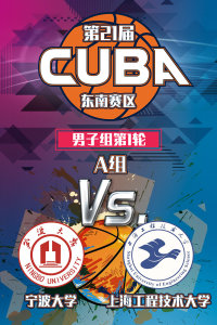 第21届CUBA东南赛区 男子组第1轮A组 宁波大学VS上海工程技术大学
