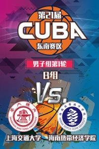 第21届CUBA东南赛区 男子组第1轮B组 上海交通大学VS海南热带经济学院